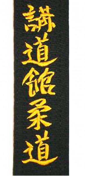 Gürtelbestickung Japanisch Kodokan